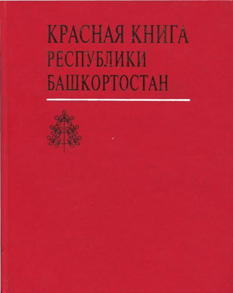 К печати готовится новая Красная книга Башкортостана ru  К печати готовится новая Красная книга Башкортостана
