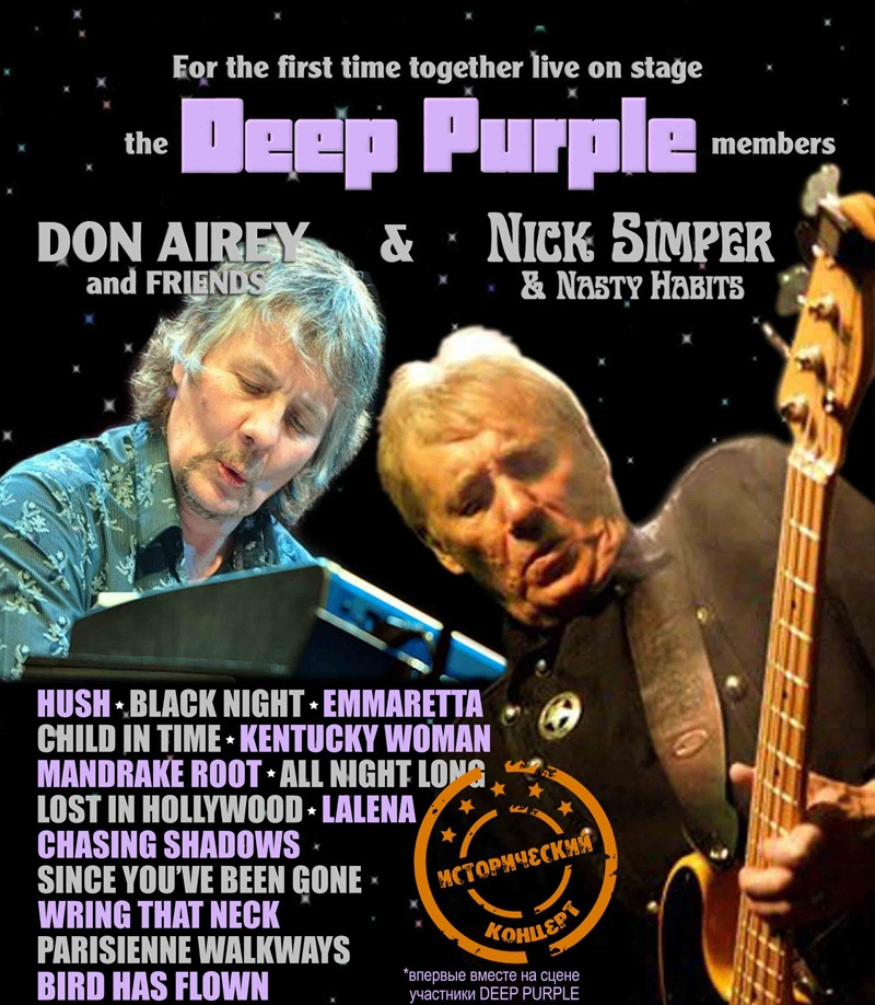 Музыканты Deep Purple дадут концерт в Уфе