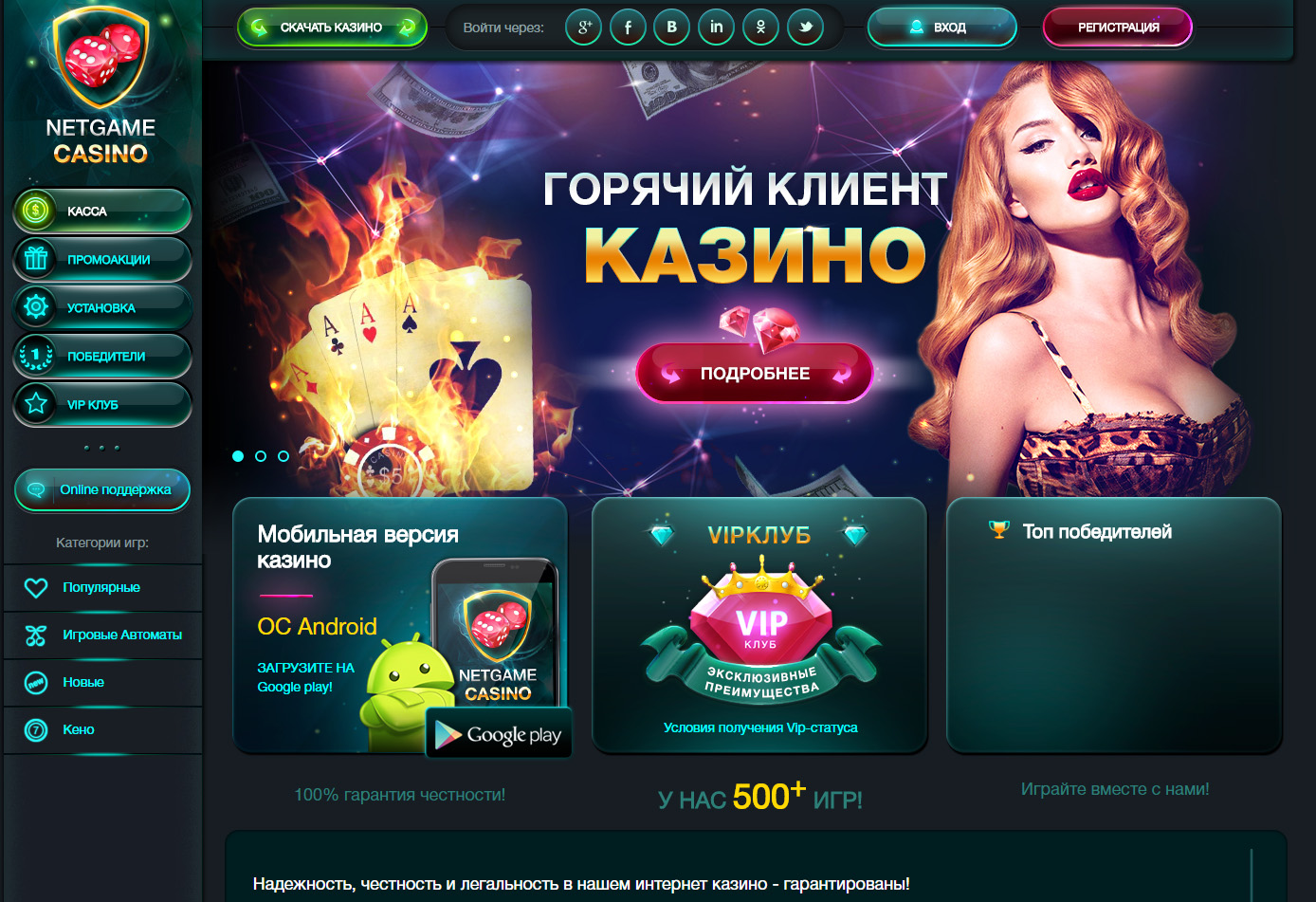 Клиентура казино бездепы в казино 2015 для зарегистрированных игроков